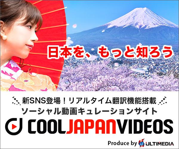 クールジャパンビデオ 日本の観光・旅行・グルメ・面白情報をまとめた動画キュレーションサイト「COOL JAPAN VIDEOS」