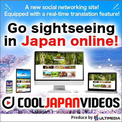 COOL JAPAN VIDEOS - A video curation site for sightseeing, travel, gourmet, and fun information about Japan
